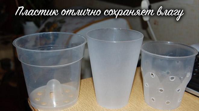 Пластиковые горшки